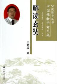 宝庆讲寺丛书:解读玄奘(中国佛教学者文集)