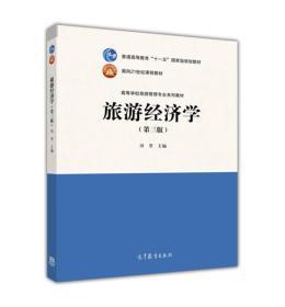 旅游经济学(第三版)