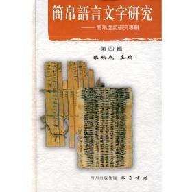 简帛语言文字研究——简帛虚词研究专辑(第四辑)
