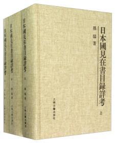 (正版)日本国见在书目录详考(三册)