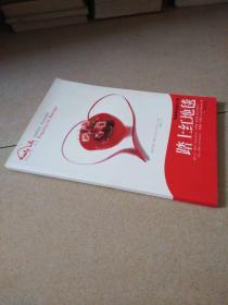 踏上红地毯:婚前预备学习手册+婚前预备辅导手册(2本合售)(家庭生活.系列)