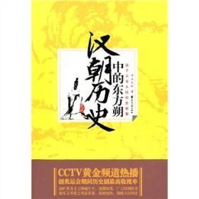汉朝历史中的东方朔
