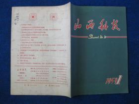 【创刊号】山西科技  1959-1
