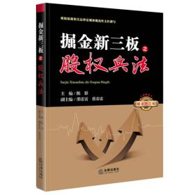 掘金新三板之股权兵法