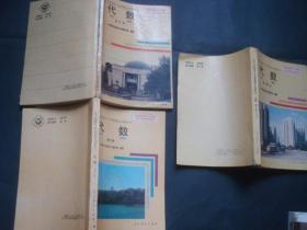 义务教育三年制初级中学教科书 -代数(第一上下,二,三册 )内有笔记
