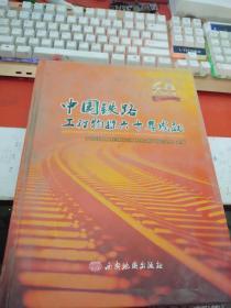 中国铁路工程物探六十年成就
