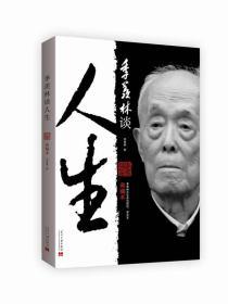 季羡林谈人生(典藏本)