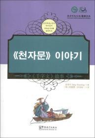 《千字文》故事(中韩对照)