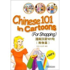 漫画汉语101句:购物篇
