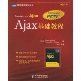 Ajax基础教程