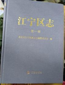 江宁区志(全四册)(16开布面精装)