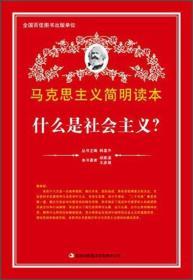 马克思主义简明读本:什么是社会主义?