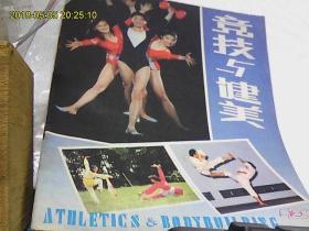 竞技与健美(1985-1)创刊号