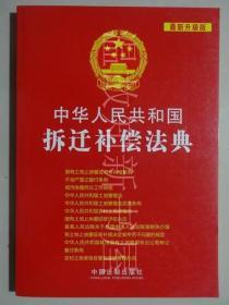 中华人民共和国拆迁补偿法典(最新升级版)  (正版现货)
