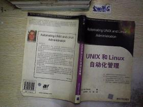 UNIX和Linux自动化管理