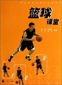 公共体育专业化运动丛书:篮球课堂