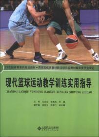 现代篮球运动教学训练实用指导左庆生张海民邱勇北京师范大学出版社9787303164905