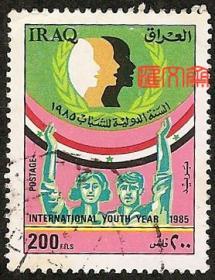 外国邮票-伊拉克1985年【工农联盟建设国家】不缺齿、无揭薄好信销邮票