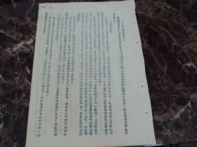 辽宁省人民政府粮食厅为确定1955年四月份运输计划编制说明的通知