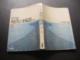 原版日文 中学校现代の国语新版2 吉田昇 三省堂