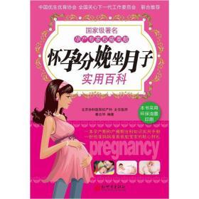 怀孕分娩坐月子实用百科