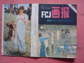 1982年 富春江画报(第12期)