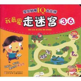 宝贝妈咪IQ大比拼--我爱走迷宫 李雪 9787531558132 辽宁少年儿童出版社