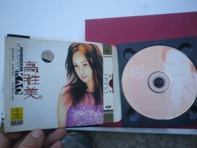 1个CD 高胜美    2