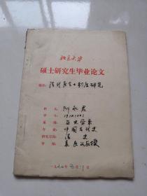 邸永君 北京大学硕士研究生毕业论文【清代庶吉士制度研究】