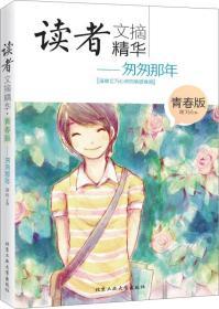 读者文摘精华·青春版:匆匆那年