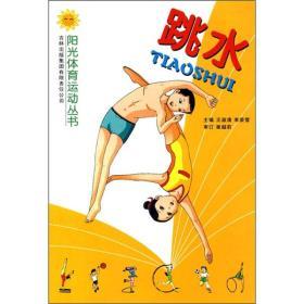 (双色版)阳光体育运动:跳水