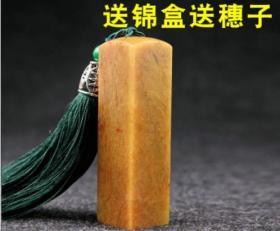 寿山黄花冻石圆顶篆刻印章石头料定制作书法书画闲章姓名章料2x7【单块】