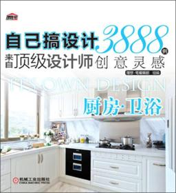 自己搞设计·来自顶级设计师3888例创意灵感:厨房·卫浴