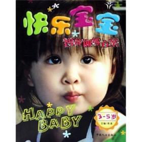 快乐宝宝智能训练方案(3-5岁)