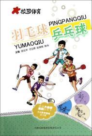 校园体育:羽毛球乒乓球