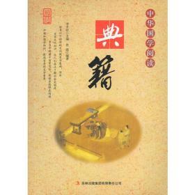 中华国学阅读·典籍