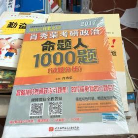 2017肖秀荣考研政治命题人1000题 (试题分册)