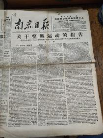 南京日报1957年10月19日