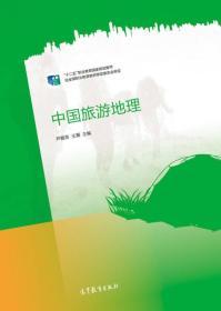 【二手包邮】中国旅游地理 芦爱英 高等教育出版社