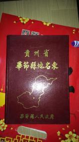 贵州省毕节县地名录