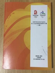 员工信息系统业务指导手册(上册)Staff Information System