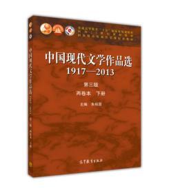 中国现代文学作品选 1917-2013  两卷本 下册(第3版)