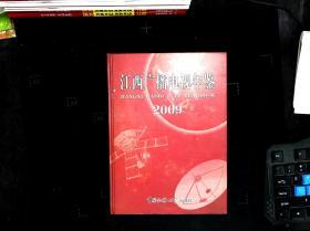 2009 江西广播电视年鉴
