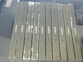 世界文学名著 欧美部分(连环画)10册全 原装本,详见描述 超重 包邮局挂号,快递不包