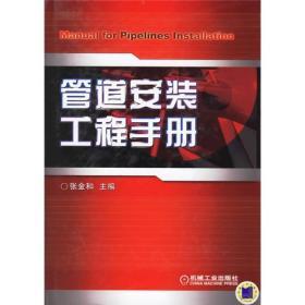 正版 管道安装工程手册 张金和 机械工业出版社