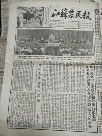江苏农民报 1955年10月18日