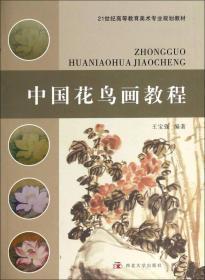 中国花鸟画教程 王宝强 西北大学出版社 9787560429809