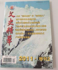 文史精华  2011年增刊2
