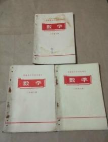 青海省中学试用课本数学二年级上下册、三年级上册合售
