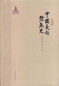 中国文化发展卷 先秦卷  E2XIE